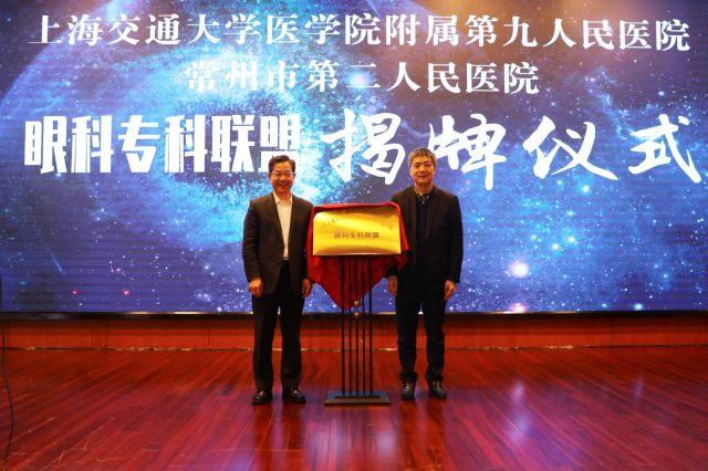 常州二院成为上海交通大学医学院附属第九人民医院眼科专科联盟成员单位