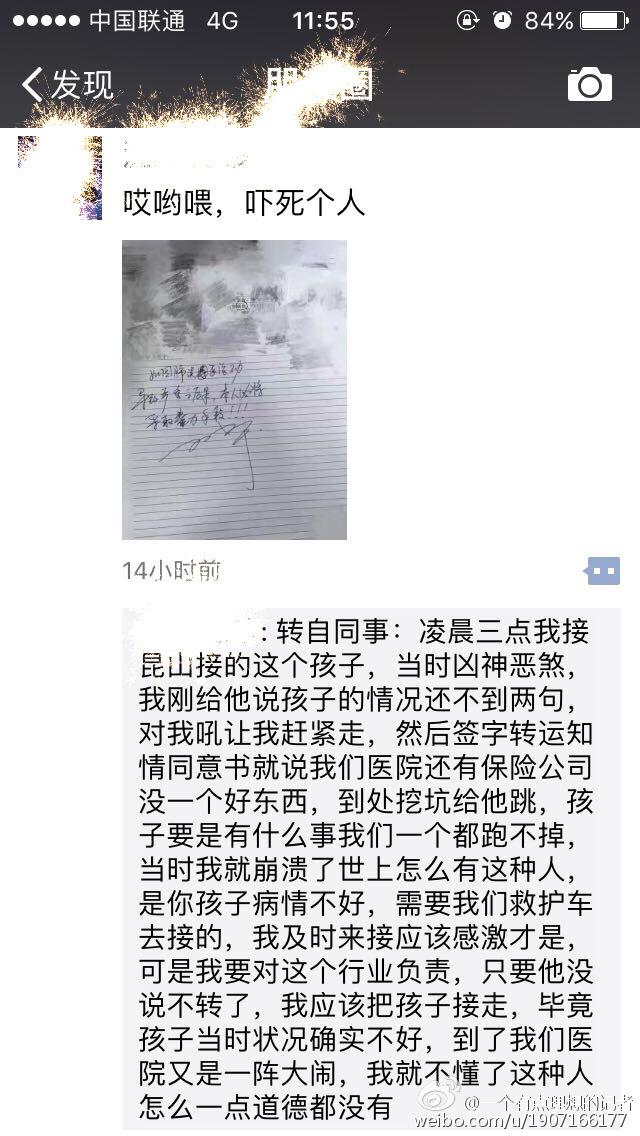 肺炎患儿家属签字暴力威胁续 事件现已平息