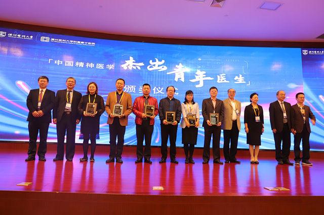 让年轻人看到未来的力量,首届「中国精神医学杰出青年医生」揭晓