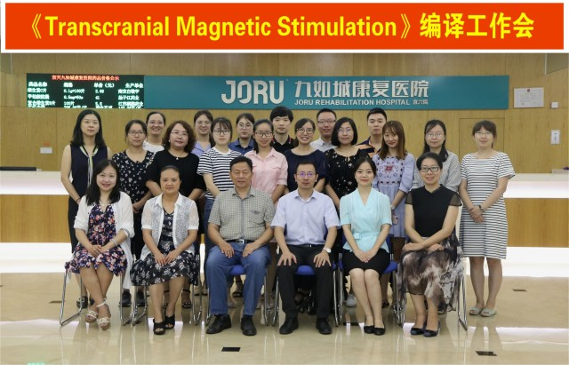 《Transcranial Magnetic Stimulation》编译工作会圆满结束!