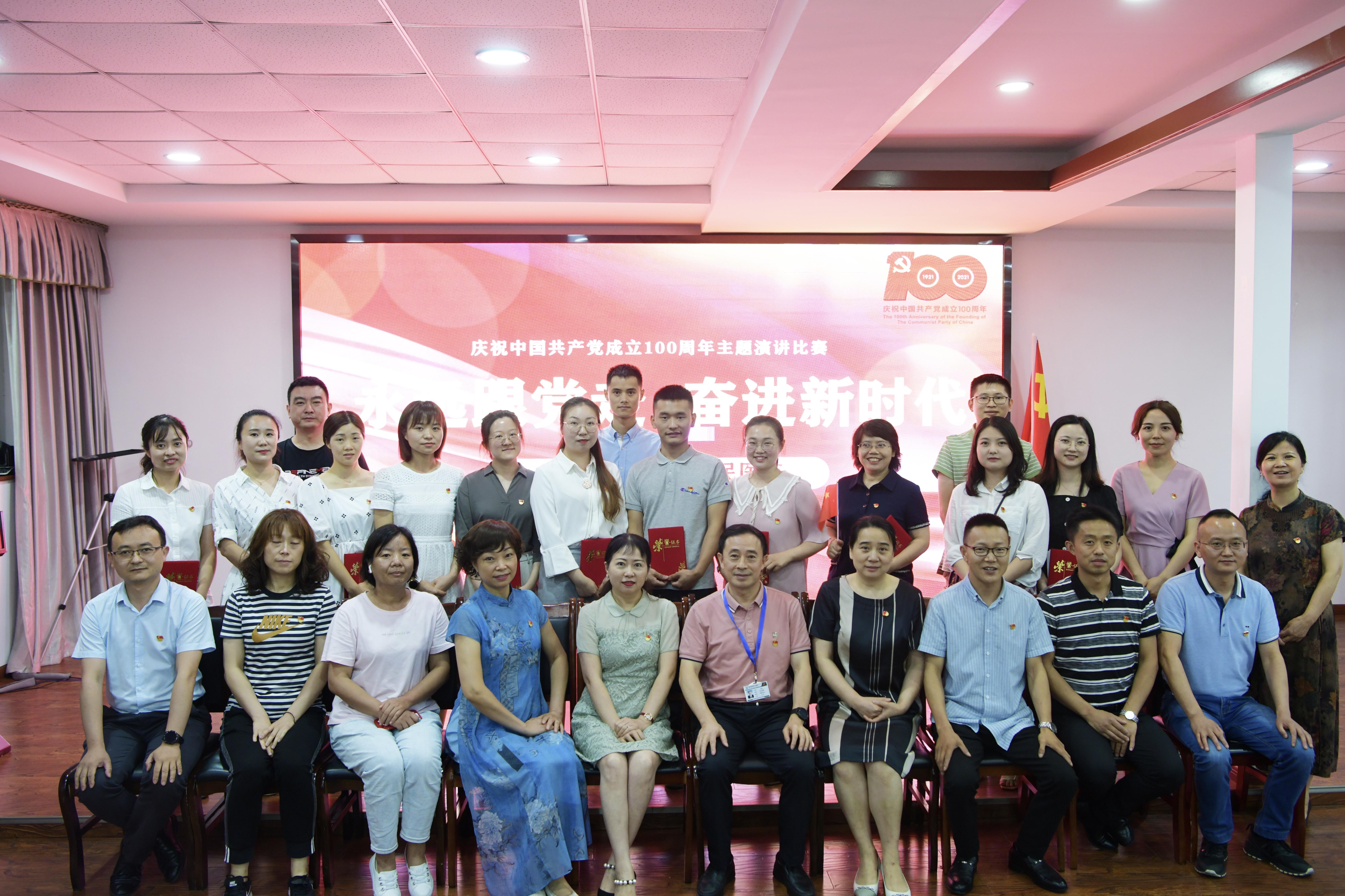 成都市新津区人民医院举行庆祝建党 100 周年「永远跟党走 奋进新时代」主题演讲比赛