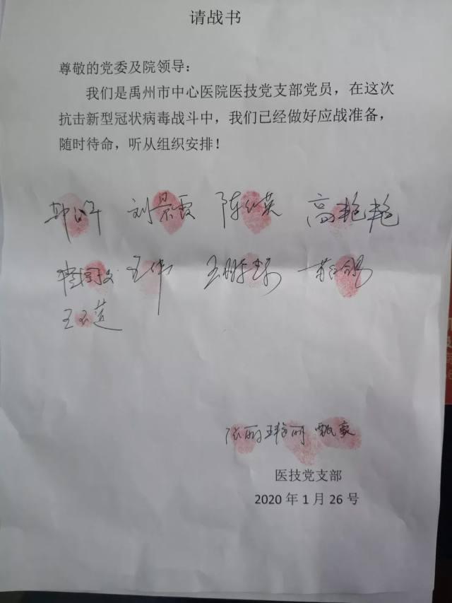禹洲市中心医院那些让人泪崩的请战书