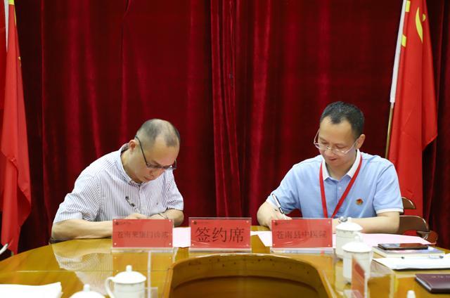 温州市首家公立医院苍南县中医院与民营医院签约共建医共体