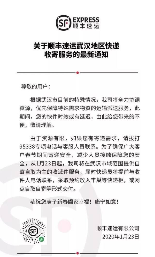 湖北省 99 家医院防护物资求助信息汇总(持续更新)