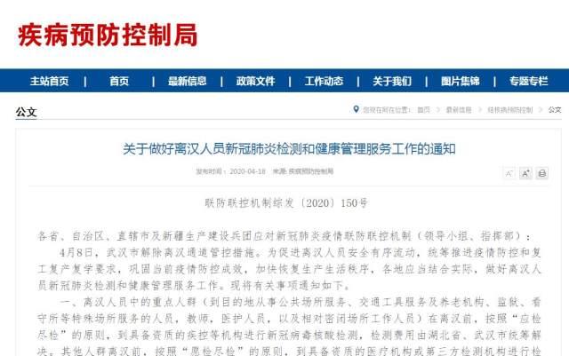 关于做好离汉人员新冠肺炎检测和健康管理服务工作的通知