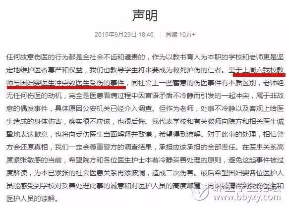 殴打医生的女教师要落户上海?人社局回应将进行复核