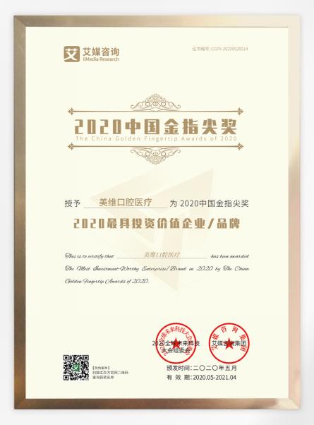 美维口腔医疗荣获中国金指尖奖「2020 最具投资价值企业/品牌」