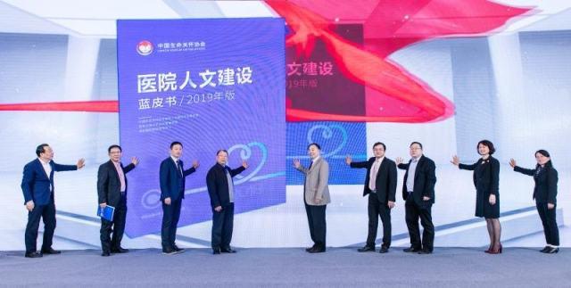 首本中国医院人文建设蓝皮书在常州正式发布