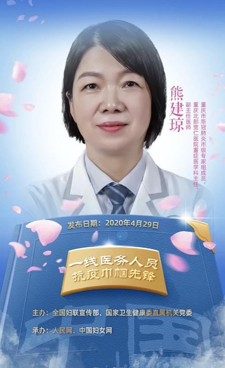 重庆仅一位!熊建琼教授获全国「一线医务人员抗疫巾帼先锋」称号!