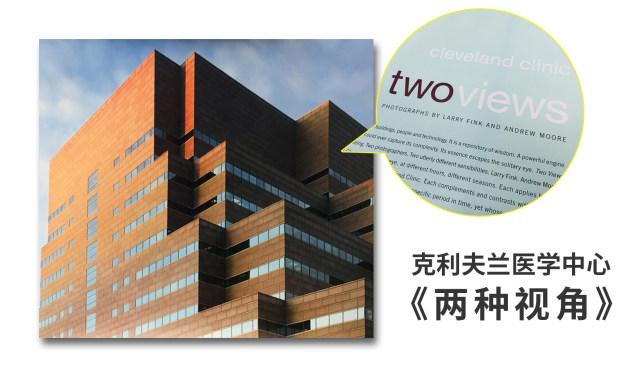 《两种视角》连接克利夫兰医学中心的过去与未来