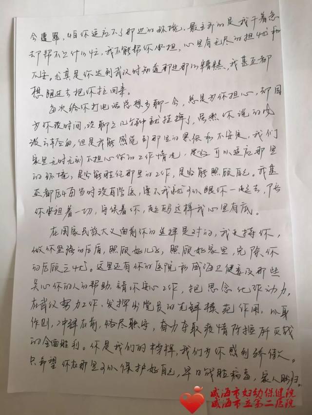 泪目!一封连夜写给驰援武汉抗击疫情爱妻王春燕的情书