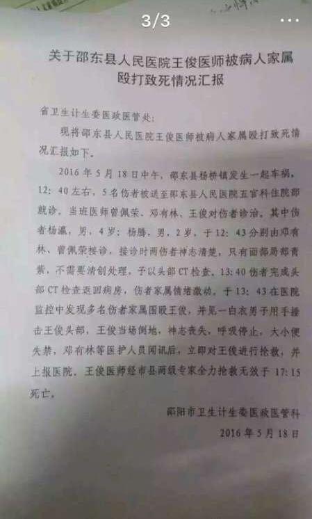 王俊医生被患者家属殴打致死  嫌凶落网