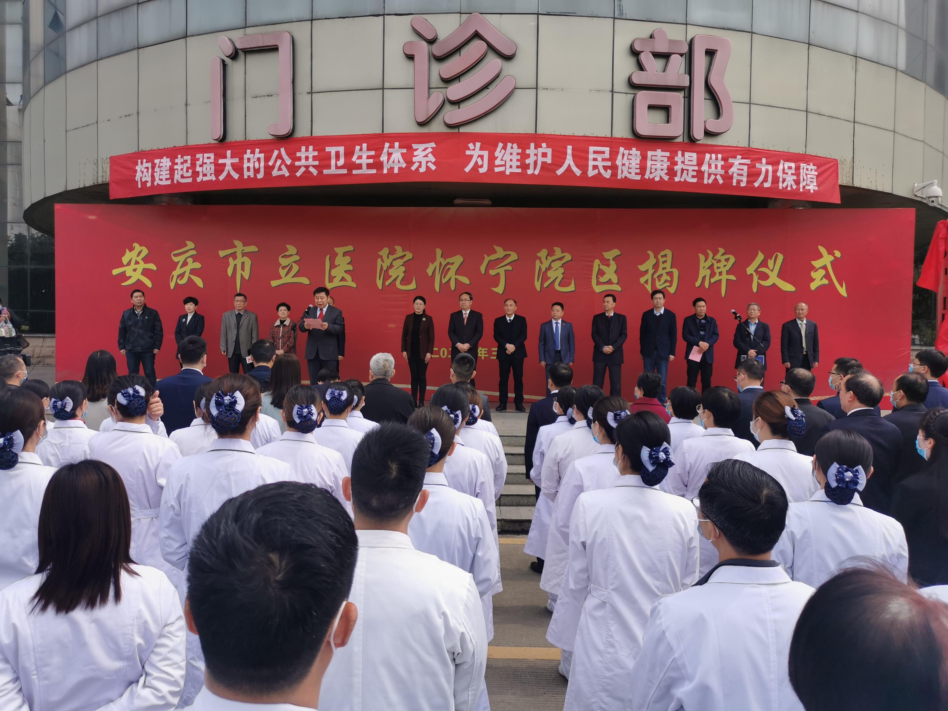 安庆市立医院与怀宁县人民政府签订战略合作协议