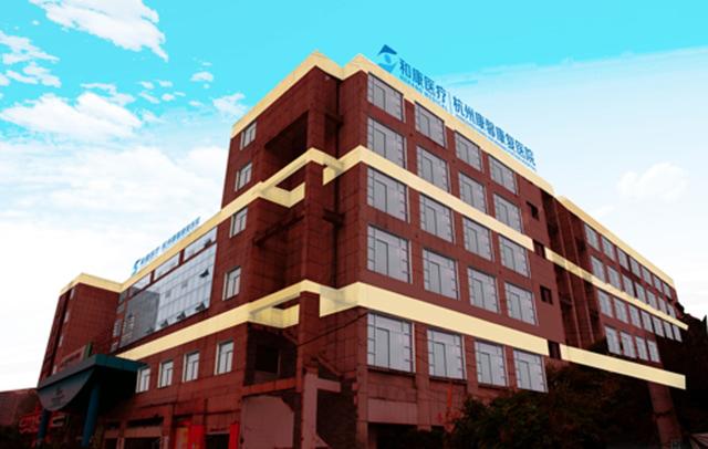 骨卫士布局医疗康复领域与浙江和康医疗康馨康复医院合作项目正式启动