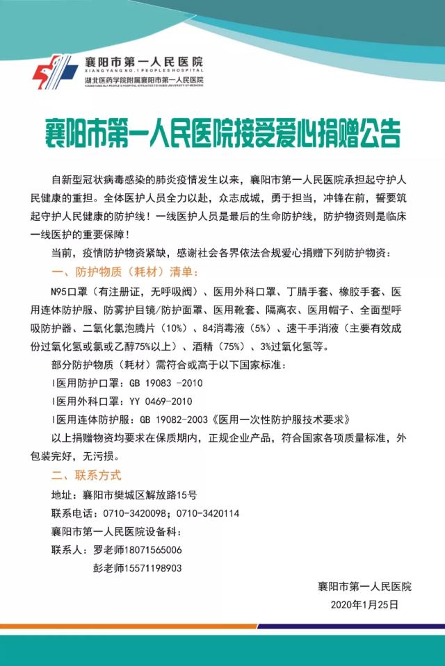 襄阳市第一人民医院接受各方爱心捐赠,全力以赴抗疫情