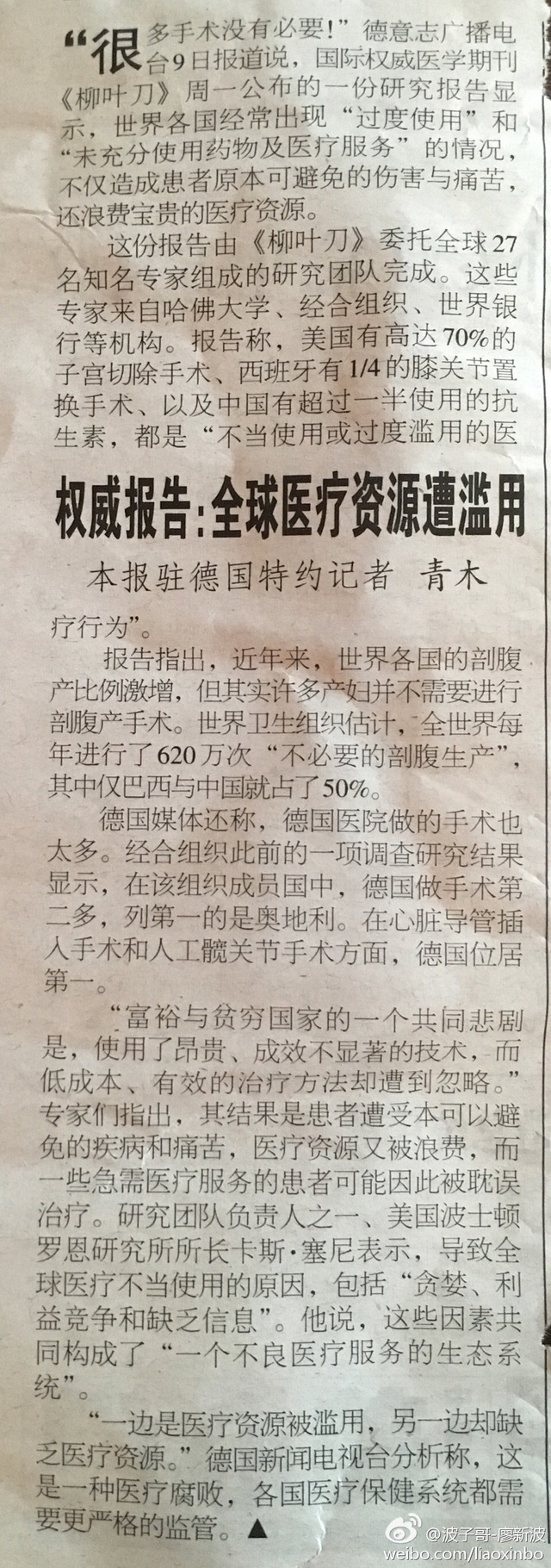 中国特色过度医疗:抗菌药及中成药滥用