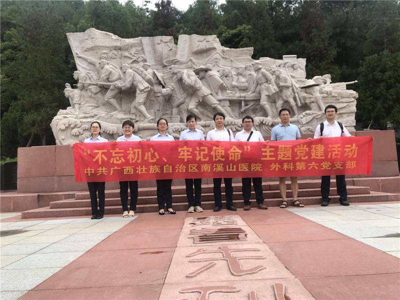 广西壮族自治区南溪山医院党员到兴安开展红色主题教育