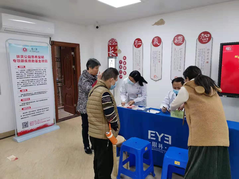 情暖水北, 健康同行 惠州爱尔眼科协助社区开展义诊活动