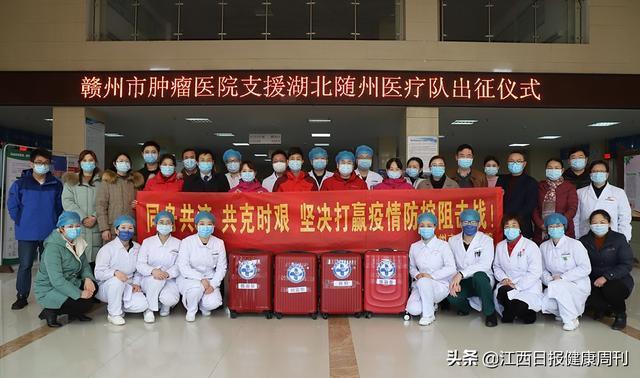 赣州市肿瘤医院又一批「白衣战士」驰援随州