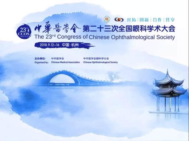 中国眼科医师未来精英人才培养计划即将震撼启幕