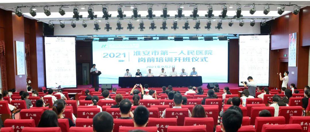 淮安市第一人民医院举办 2021 年度新职工岗前培训开班仪式