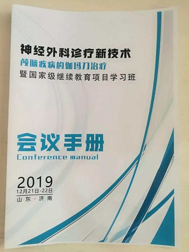 淄博岜山万杰医院伽玛刀团队受邀参加山东省神经外科诊疗新技术学术交流会