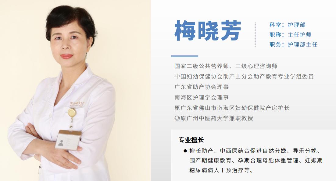 安和泰舒适化医疗专题(五)丨 首席助产士梅晓芳:让分娩更舒适 让每位妈妈都被温柔以待