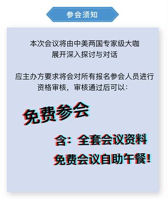 12 月 12 日邀您免费参加「北京大学·Mayo Clinic 社区医疗创新与实践论坛」