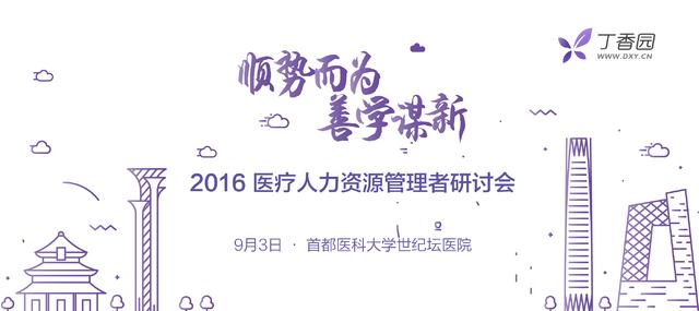 2016 医疗人力资源研讨会华北站邀您参会