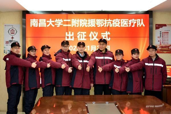 出征: 驰援湖北 ! 南昌大学二附院医疗队迎战上演「最美逆行」
