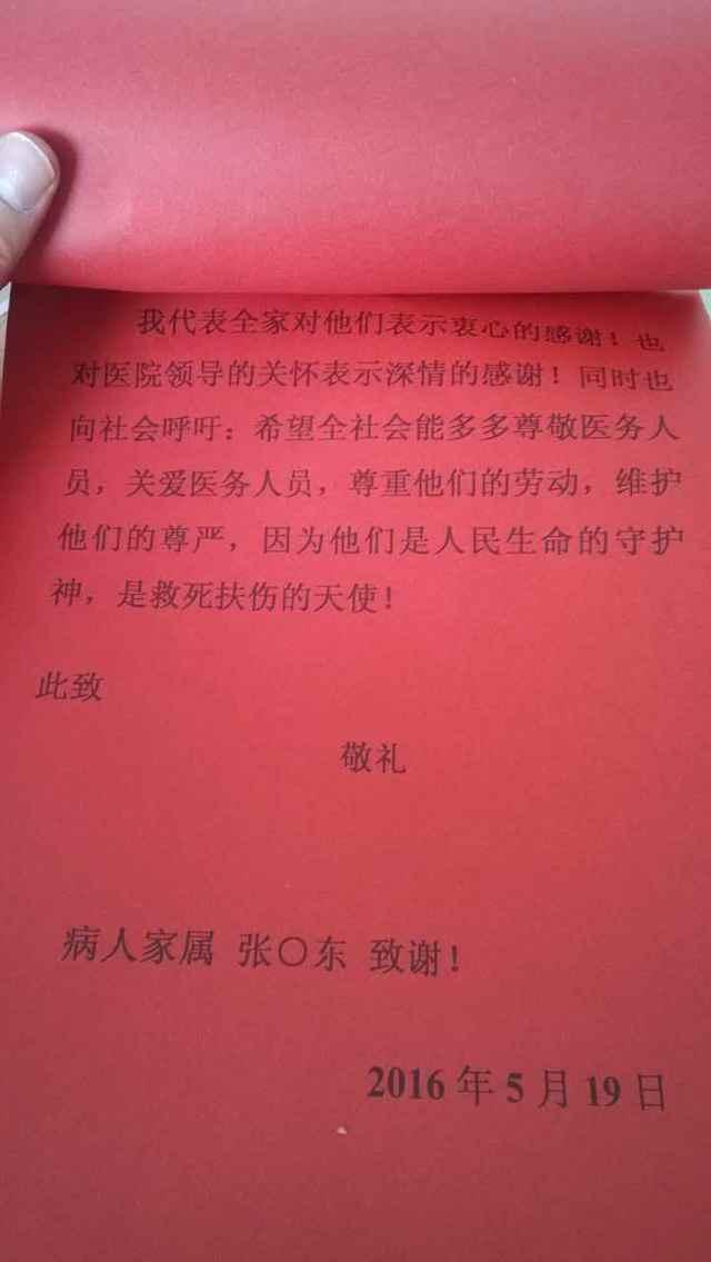 家属写给山东省立医院的感谢信 读之令人感动
