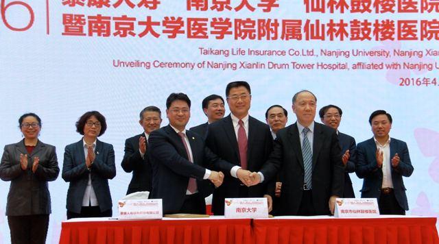 泰康携手南京大学搭建医教研一体化平台