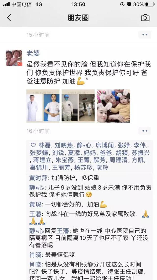 黄石市爱康医院医生的抗疫日记: 「患者将分泌物咳到我身上时,我只想到救人!」