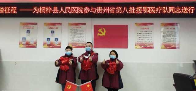 桐梓县人民医院又有 3 名医护人员加入省第八批援鄂医疗队