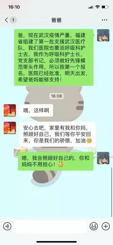 福建省人民医院:致敬人民医院最美逆行者,盼平安归来!