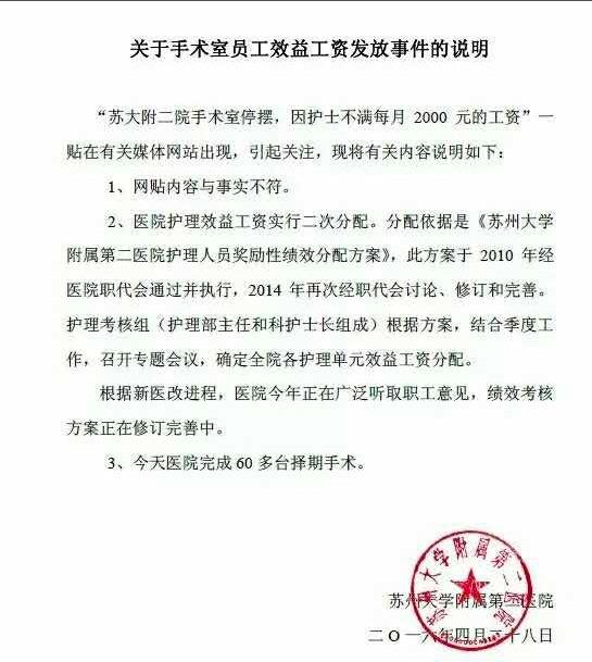 苏大二附院发布关于手术室员工效益工资发放事件的说明