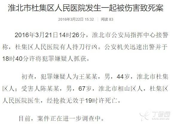 淮北杜集人民医院医生被砍事件最新进展