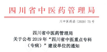 这家医院获批 4 个「四川省中医重点专科(专病)」建设单位