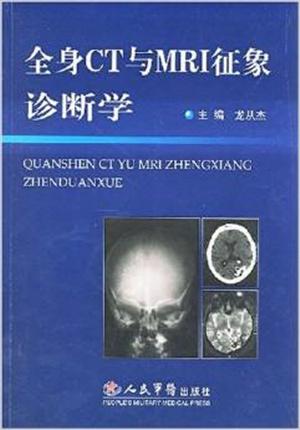 丁香园站友热捧的 10 本医学书籍