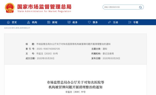 「协和」「华山」「湘雅」「华西」「同济」等知名医院被冒牌,市场监管总局出手