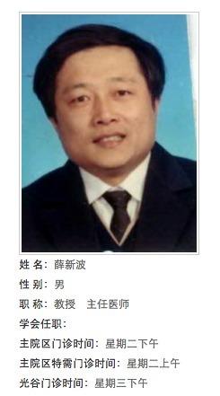 同济医院普通外科胆胰专家薛新波教授今晨因车祸去世