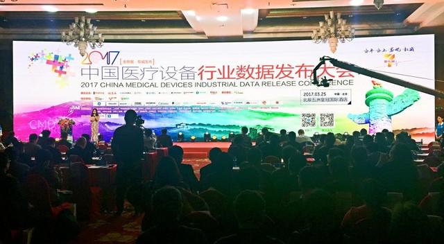 第七届中国医疗设备行业数据发布大会在京隆重召开