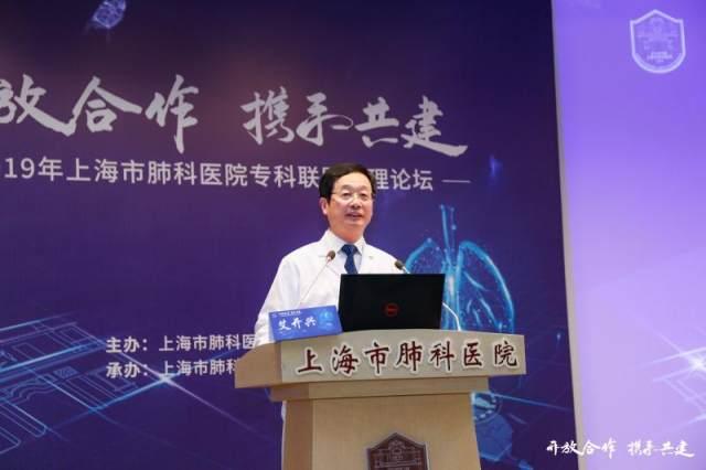2019 年上海市肺科医院专科联盟管理论坛