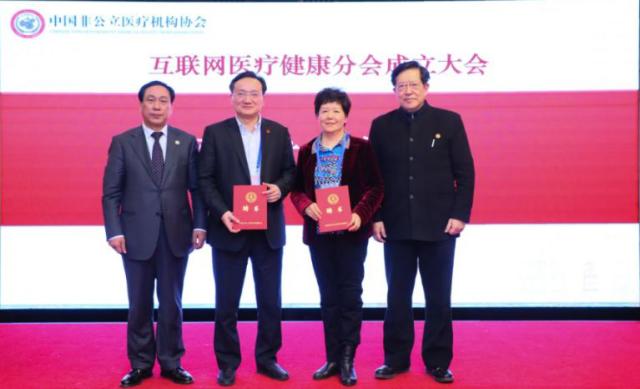 中国非公立医疗机构协会互联网医疗健康分会在京成立