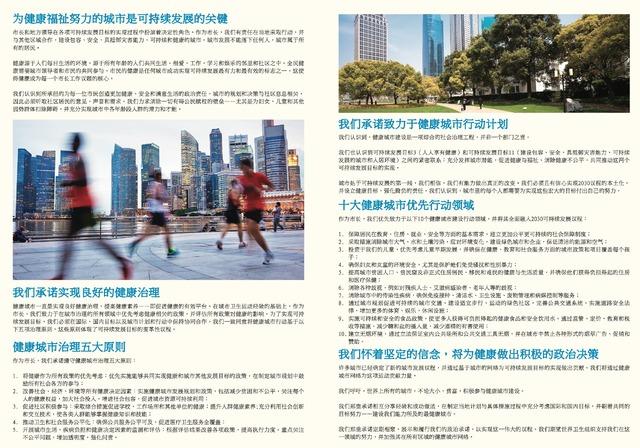 上海宣言不限于上海 健康中国 2030 目标不限于健康