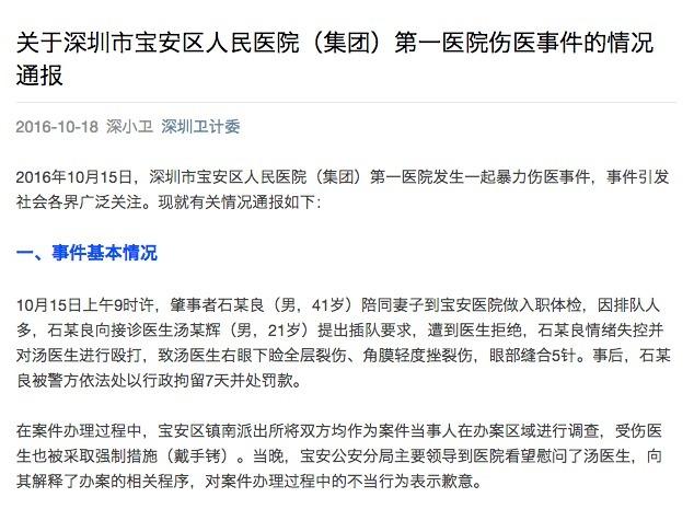 深圳伤医事件续:嫌犯为公务员已被刑拘并辞退