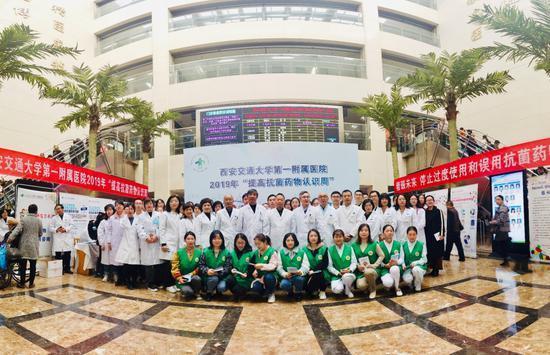 西安交通大学第一附属医院启动 2019 年「提高抗菌药物认识周」活动