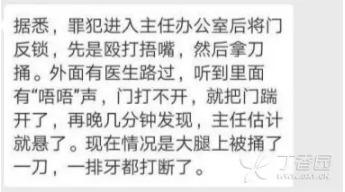 突发!江苏省人民医院肝脏外科主任被刺