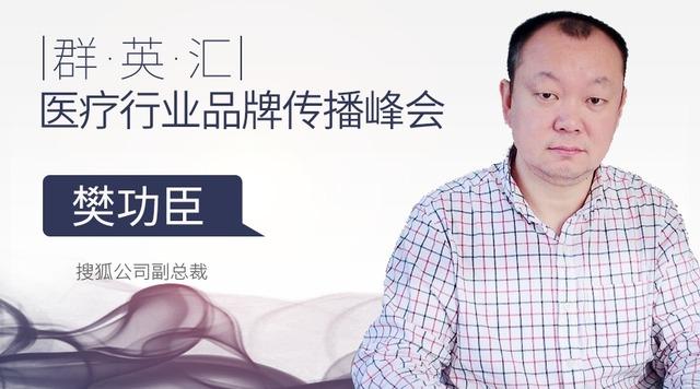搜狐副总裁樊功臣:一起聊聊自媒体和移动医疗