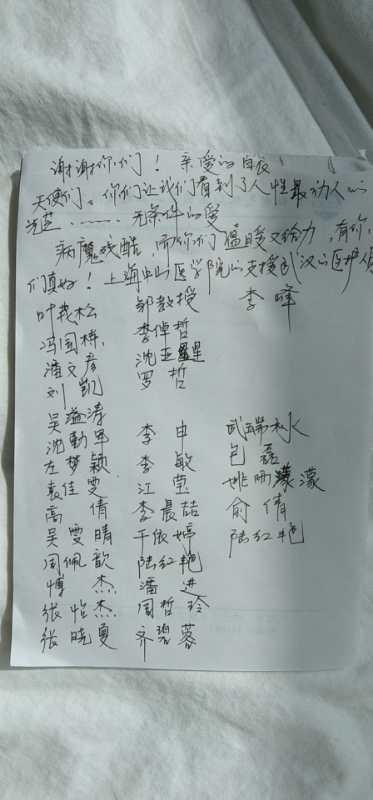 「136 人,一个都不少,我们回来了!」复旦大学附属中山医院赴武汉医疗队凯旋